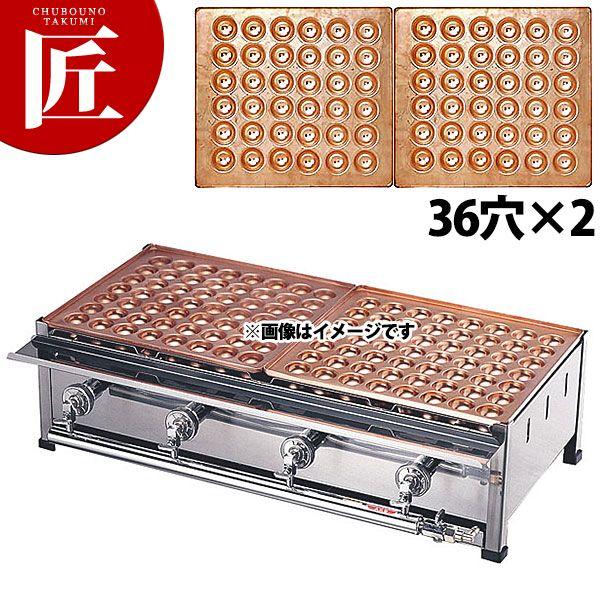 銅 たこ焼き台 4連セット LPガス(プロパン) D (36穴X2枚) 【運賃別途】【ctss】