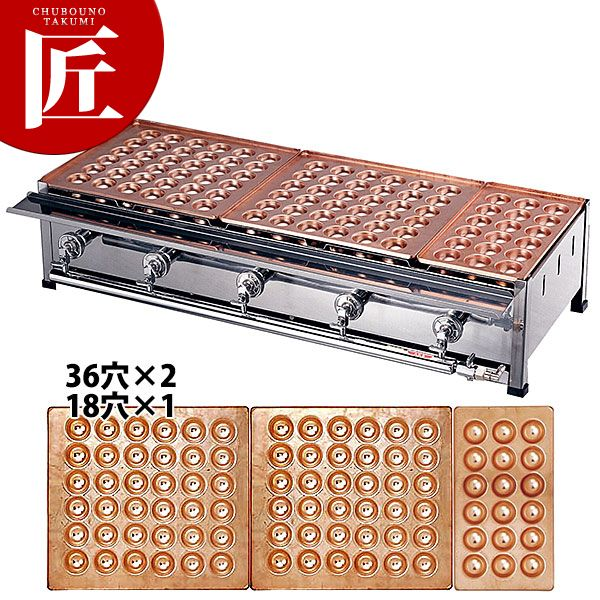 銅 たこ焼き台 5連セット 都市ガス(12・13A) D (36穴×2枚.18穴×1) 【運賃別途】【ctss】