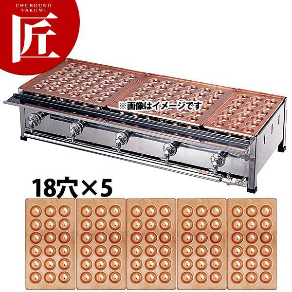 銅 たこ焼き台 5連セット LPガス(プロパン) B (18穴X5枚) 【運賃別途】【ctss】