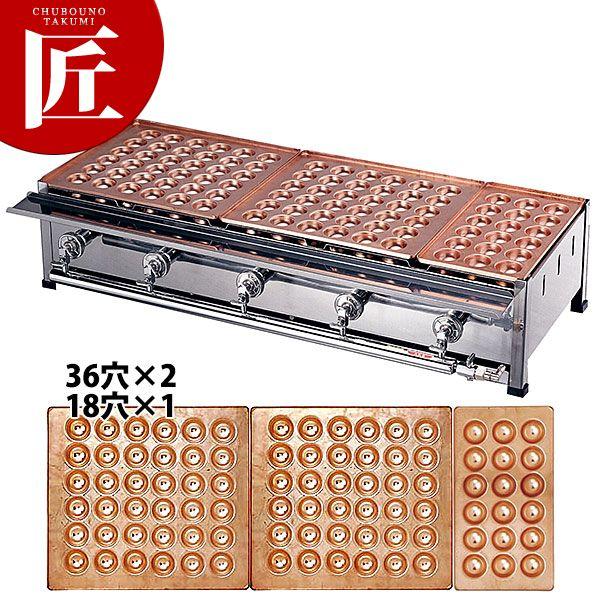 銅 たこ焼き台 5連セット LPガス(プロパン) D (36穴×2枚.18穴×1) 【運賃別途】【ctss】