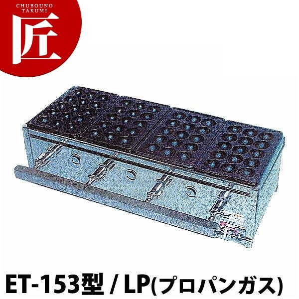 たこ焼きガス台 関東型(15穴)ET-15型 LP(プロパン) ET-153型【運賃別途_1000】