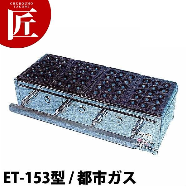 たこ焼きガス台 関東型(15穴)ET-15型 12・13A(都市ガス) ET-153型【運賃別途_1000】