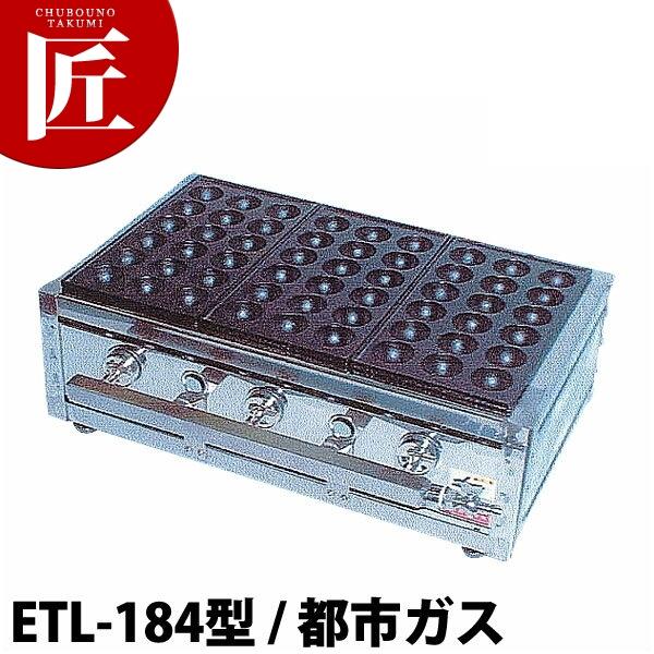 たこ焼きガス台 関東型(15穴)ET-15型 12・13A(都市ガス) ET-154型【運賃別途_1000】