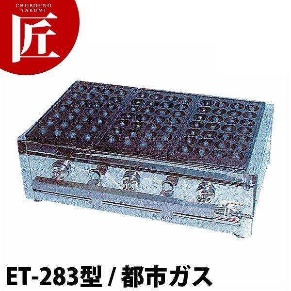 たこ焼きガス台 関西型(28穴)ET-28型 12・13A(都市ガス) ET-283型【運賃別途_1000】