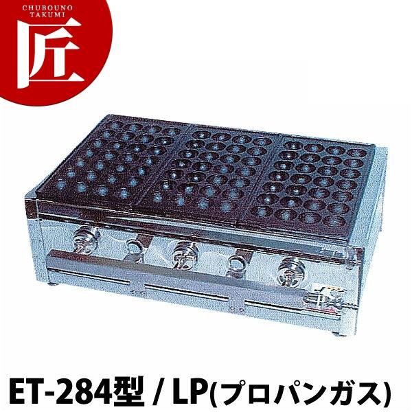 たこ焼きガス台 関西型(28穴)ET-28型 LP(プロパン) ET-283型【運賃別途_1000】