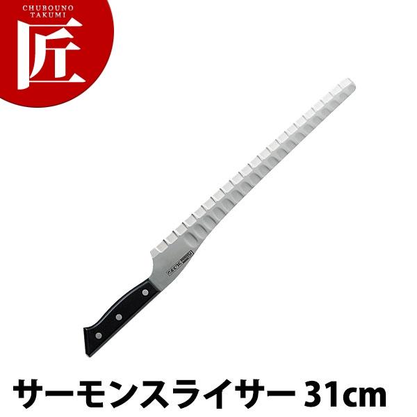 グレステン サーモンスライサー331GUAL 31cm 包丁 洋包丁 ステンレス おすすめ 業務用 【ctss】