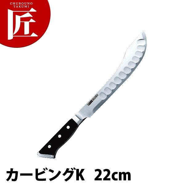 グレステン カービングK 522TK 22cm 包丁 洋包丁 ステンレス 業務用 【ctss】