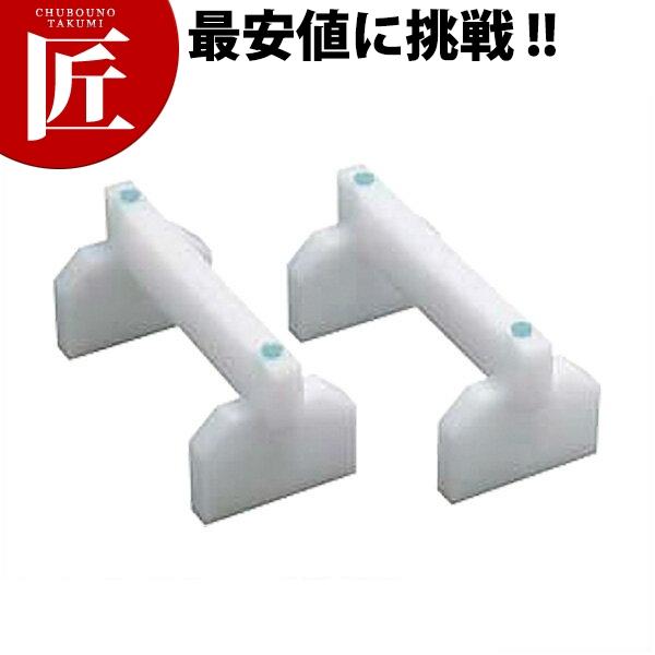 プラスチック まな板用足 50cm□ 業務用 まな板用足 まな板台 業務用まな板用足 【ctss】