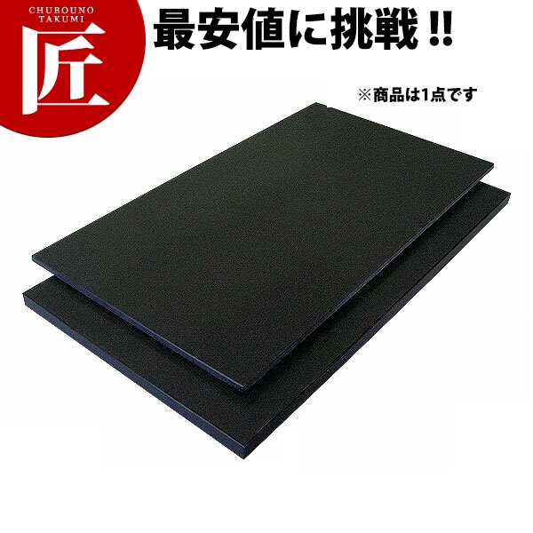 ハイコントラストまな板 (黒まな板) [K10C 20mm] 1000×450×20mm【運賃別途】【1000 c】 まな板 カラーまな板 業務用カラーまな板 業務用まな板 【ctss】