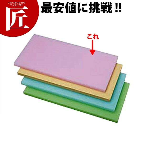 K型 プラスチック オールカラーまな板 F6 ピンク 750X450XH20mm【運賃別途】【1000 A】【ctss】まな板 カラーまな板 業務用カラーまな板 業務用