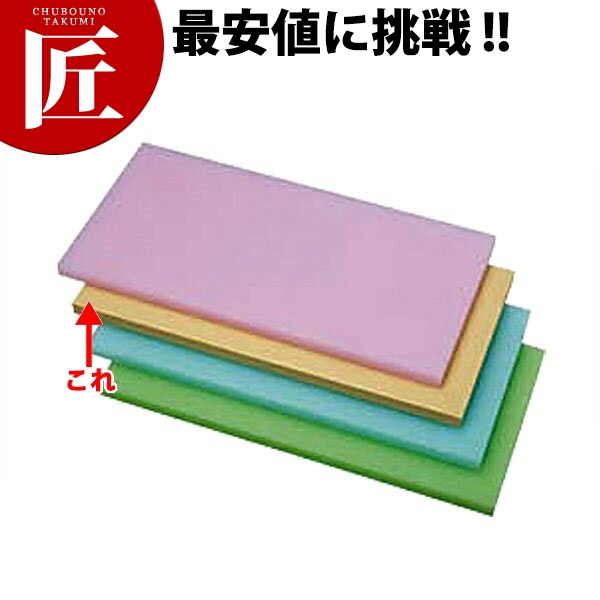K型 プラスチック オールカラーまな板 K10Aベージュ1000X350XH30mm【運賃別途】【1000 A】【ctss】まな板 カラーまな板 業務用カラーまな板 業務用 領収書対応可能