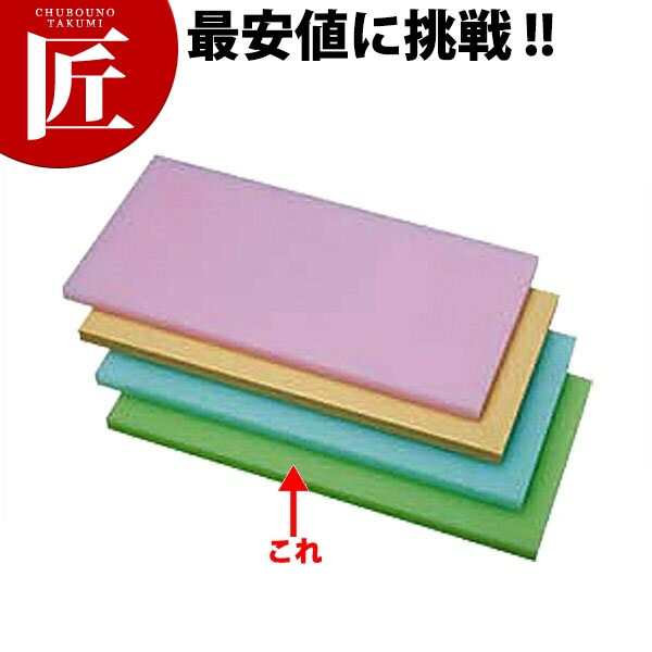 K型 プラスチック オールカラーまな板 F9 グリーン 900X450XH20mm【運賃別途】【1000 A】【ctss】まな板 カラーまな板 業務用カラーまな板 業務用