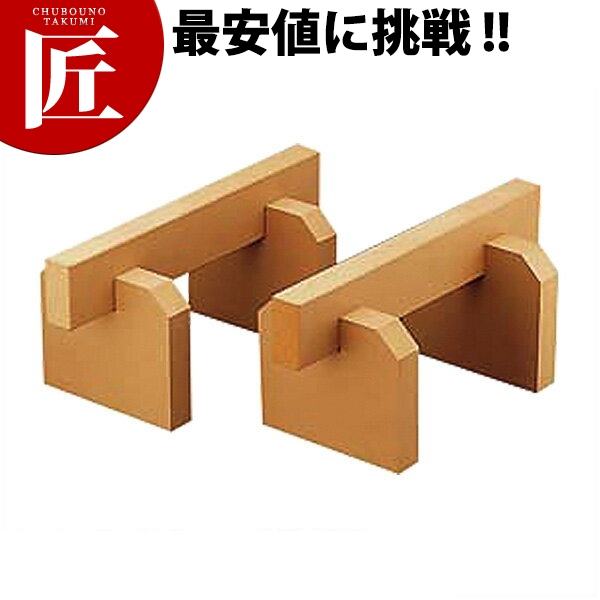 業務用まな板用足 まな板台 ゴム製 20mm厚]□ まな板用足 【ctss】 [45cm 業務用 まな板用足