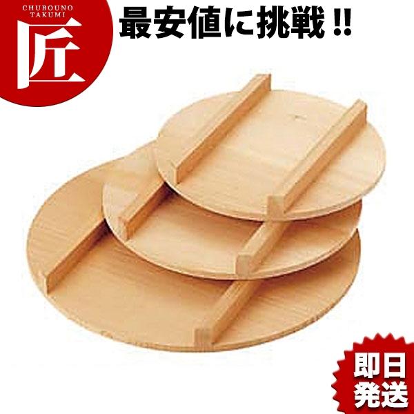 送料無料 飯台 蓋 54cm用 飯台 寿司桶 飯切り 業務用飯台 ふた フタ 木製 さわら 業務用 あす楽対応 領収書対応可能