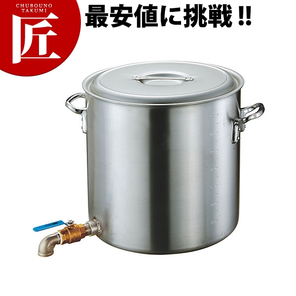 アルミ寸胴鍋蛇口付 60cmバルブ2吋 目皿なし 日本製