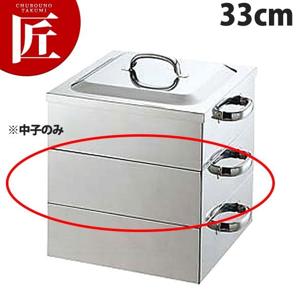 PE 業務用角蒸器用中子 33cm 18-8ステンレス製 日本製【N】