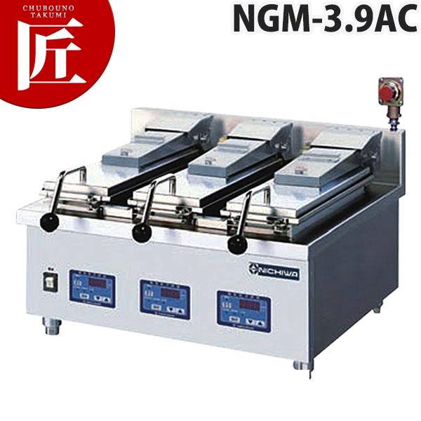 ニチワ 電気自動餃子焼器 NGM-3.9AT-N(3連式卓上タイプ)【運賃別途】【N】