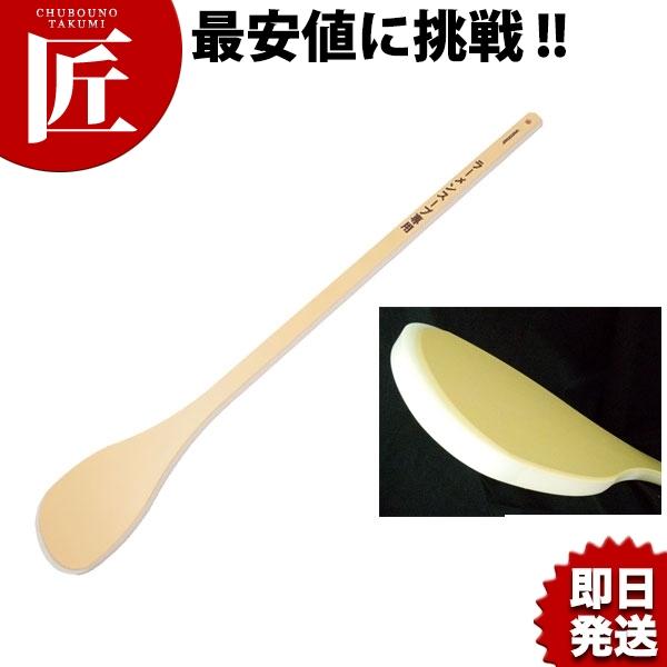 抗菌ハイテクスパテラ ラーメンスープ仕込み専用 120cm【N】