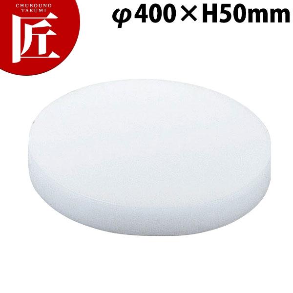 送料無料 中華まな板R-40【ctss】 まな板 中華板 業務用中華まな板 業務用まな板 領収書対応可能