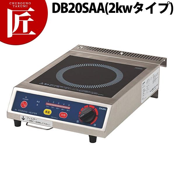 IH小型コンロ(2kwタイプ)DB20SAA【運賃別途】【N】