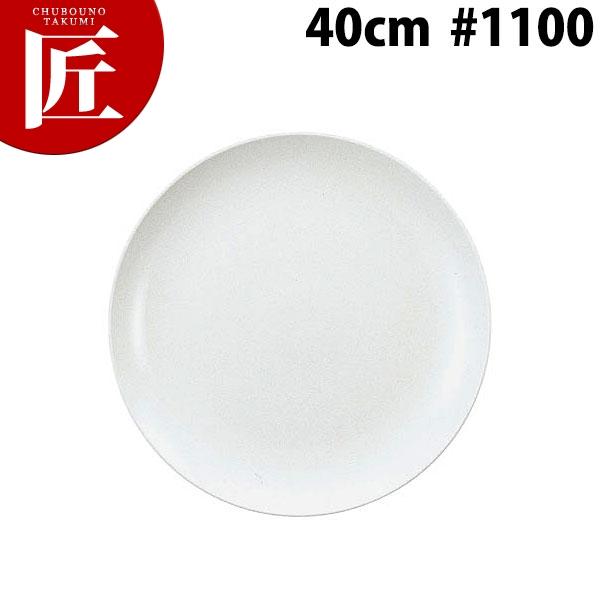 白香 プレート皿 40cm YA50-1/4401 (#1100)【運賃別途】【N】