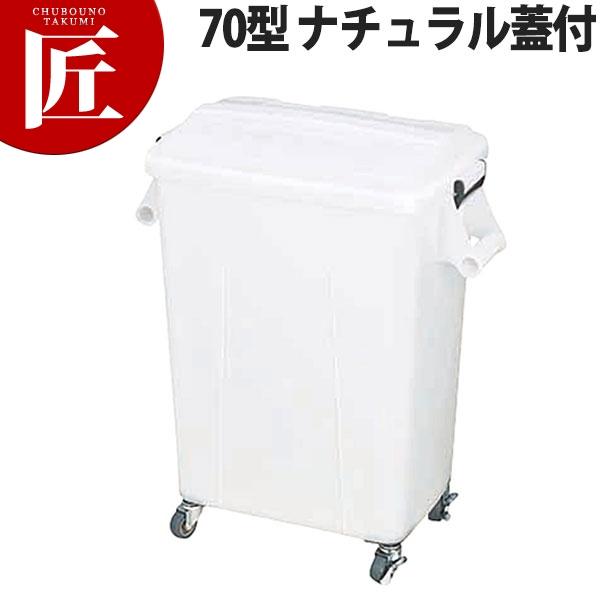 トンボ厨房ダストペール70型 ナチュラル蓋付【N】
