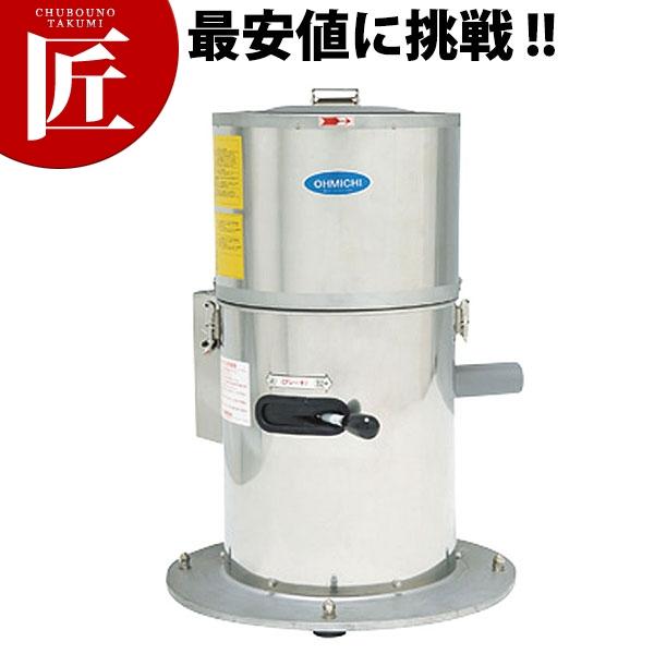 送料無料 大道産業 変速食品脱水器 OMD-10RZ4【ctss】 脱水 水切り器 調理道具 下ごしらえ用品 業務用