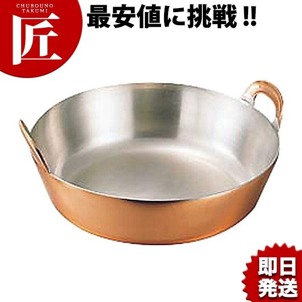 銅揚鍋 48cm【N】