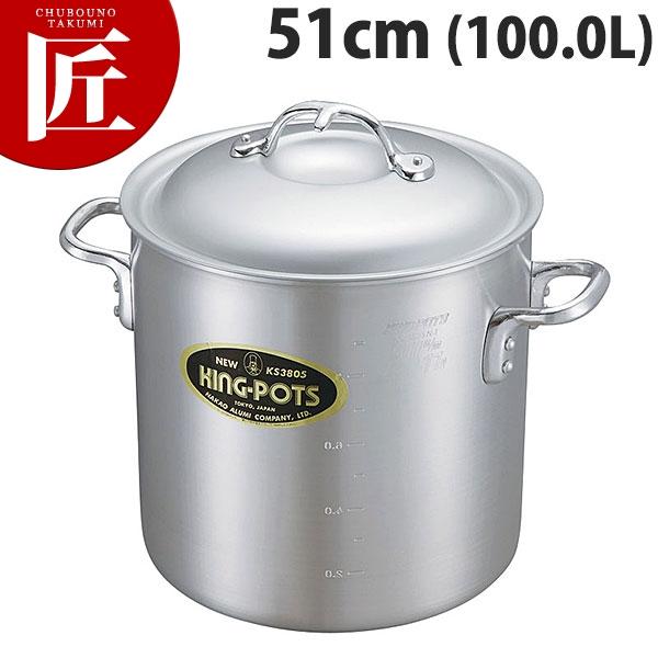 ニューキング 寸胴鍋 51cm(100.0L) 日本製【N】