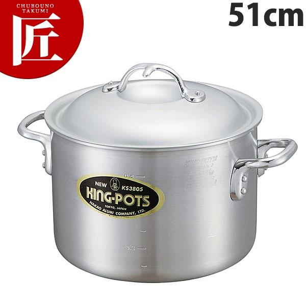 ニューキング 半寸胴鍋 51cm(70.0L) 日本製【N】