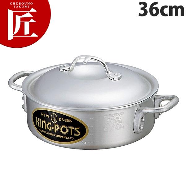 送料無料 ニューキング 外輪鍋 36cm (12.0L) 【ctss】 両手鍋 アルミ アルミ鍋 アルミ製 領収書対応可能