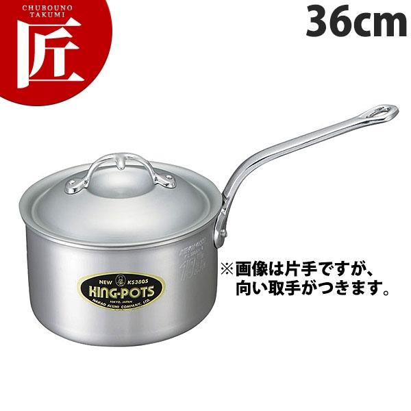 ニューキング 片手鍋 36cm(23.0L)向い取手【N】