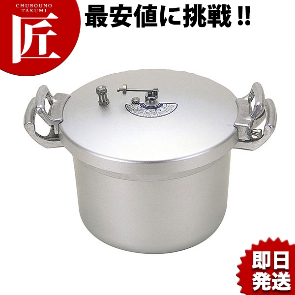 ホクア 業務用圧力鍋 24L【N】