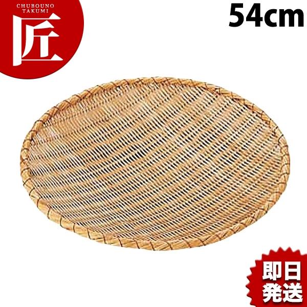 竹製タメザル 54cm【N】
