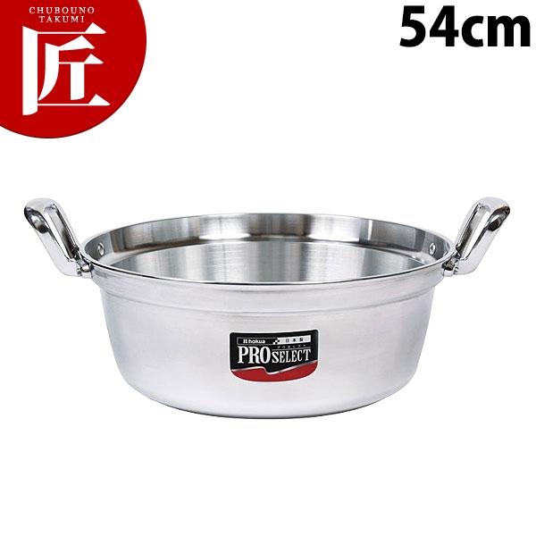 プロセレクト 料理鍋 54cm【N】