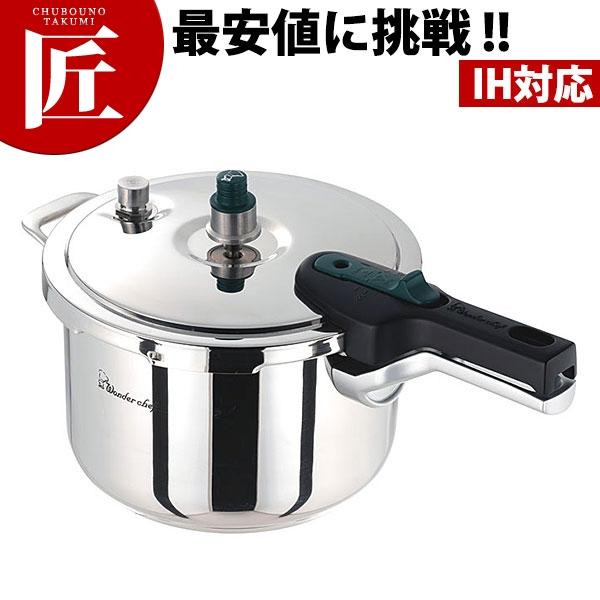 プロ業務用 圧力鍋 5L(YPSA50)【N】