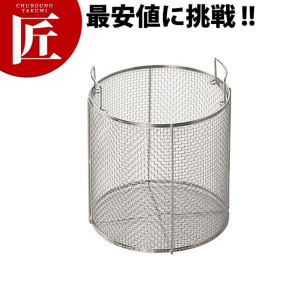 ワンダーシェフ圧力鍋用バスケット(20L用)【N】