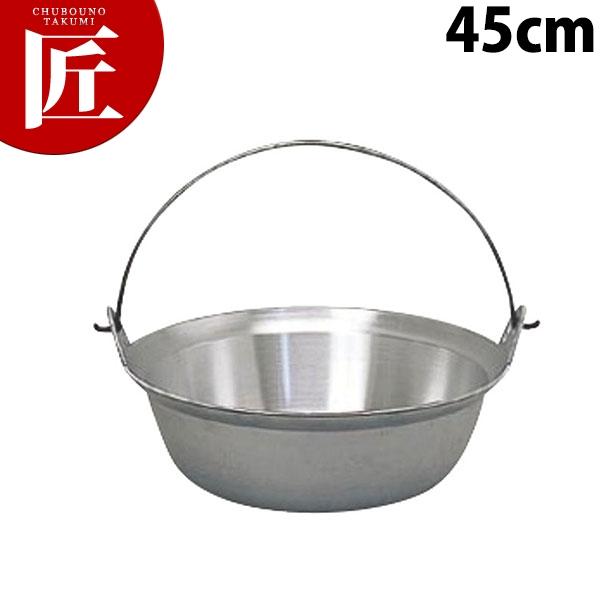 送料無料 アルミ ツル付 段付鍋 45cm 【ctss】段付き鍋 アルミ 料理鍋 領収書対応可能