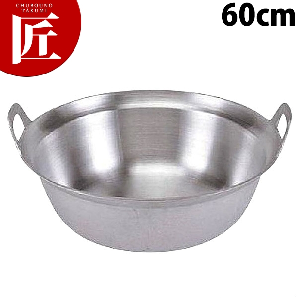 送料無料 アルミ ツル無 段付鍋 60cm 【ctss】段付き鍋 アルミ 料理鍋 領収書対応可能