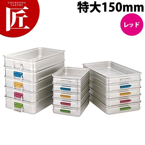 中尾アルミ キングBOX カラーハンドル 特大150(レッド)【N】