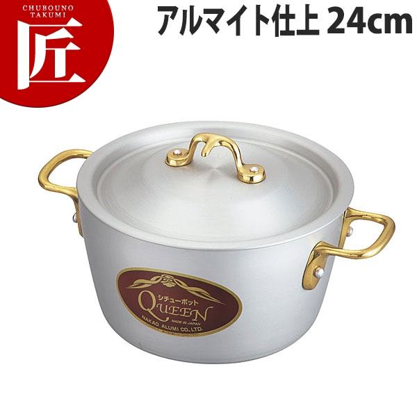 クイーンポット 両手 24cm(アルマイト仕上)日本製 【N】