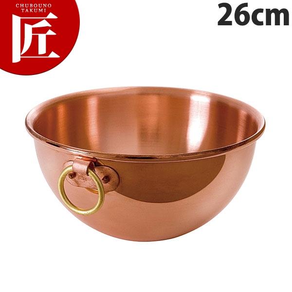 純銅製リング付エッグミキシングボール26cm【N】