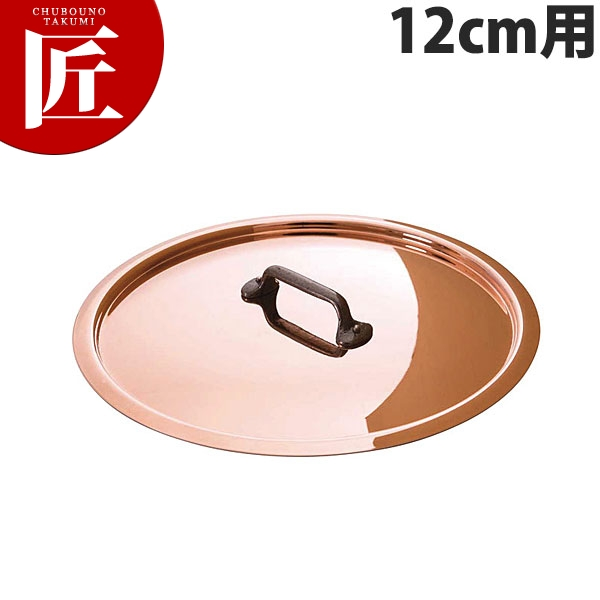 純銅製フライパン12cm用蓋【N】