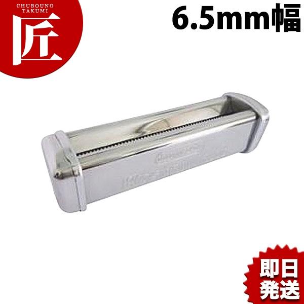 送料無料 RM-220 R-220 専用カッター 6.5mm幅パスタマシーン ヌードルメーカー パスタメーカー 製麺 替え刃 領収書対応可能