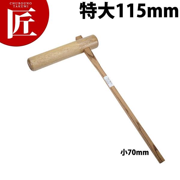 送料無料 きね 特大115mm【ctss】 杵 餅つき 餅つき用杵 きね キネ