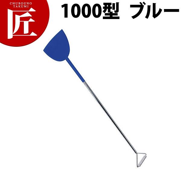 シリコンウルトラロングヘラ 1000型 ブルー【N】