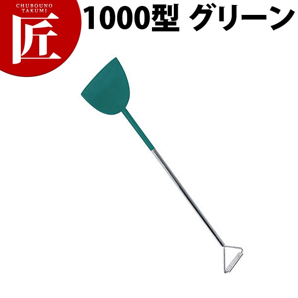 シリコンウルトラロングヘラ 1000型 グリーン【運賃別途】【N】