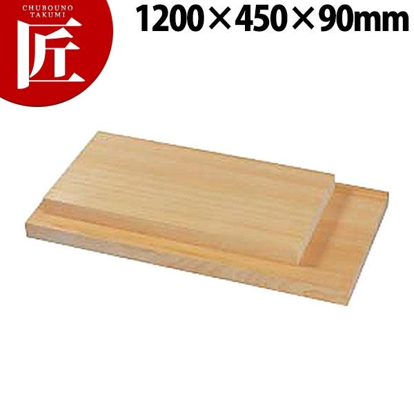 桧まな板 1枚板 1200x450x90【運賃別途】【ctss】まな板 桧 ひのき ヒノキ 檜 木製 業務用 領収書対応可能