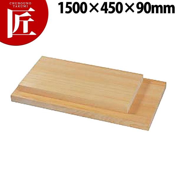 桧まな板(1枚板)1500x450x90【運賃別途】【N】
