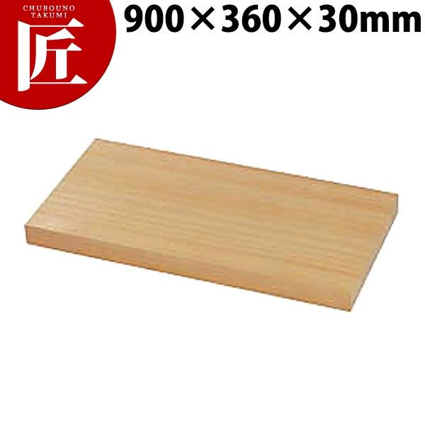 桧まな板 ハギ合せ 900x360x30【運賃別途】【ctss】まな板 桧 ひのき ヒノキ 檜 木製 業務用 領収書対応可能